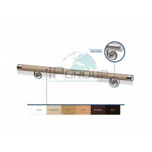 Пристенный поручень из нержавеющей стали деревянный